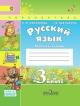 Русский язык 3 кл. Рабочая тетрадь в 2х частях